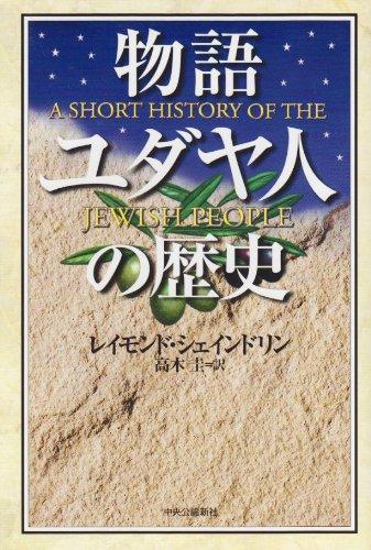 物語 ユダヤ人の歴史