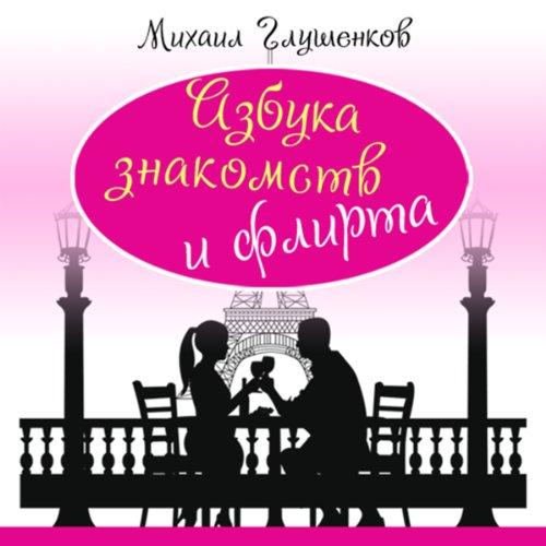 Azbuka znakomstv i flirta audiobook cover art