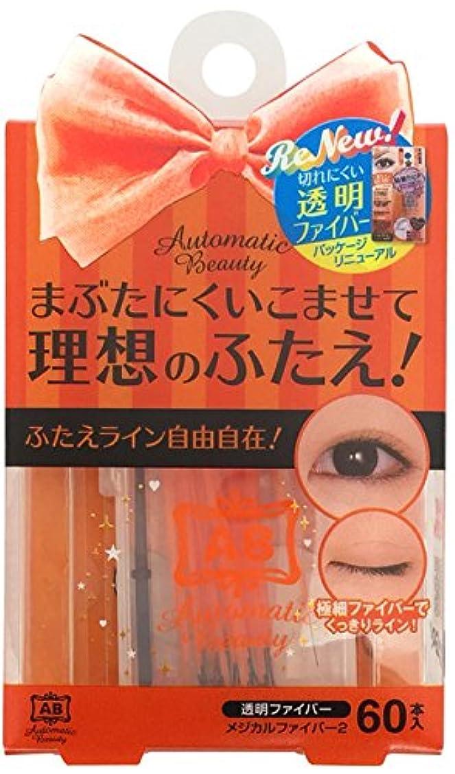 仕方認証バッグAutomatic Beauty(オートマティックビューティ) メジカルファイバー 60本