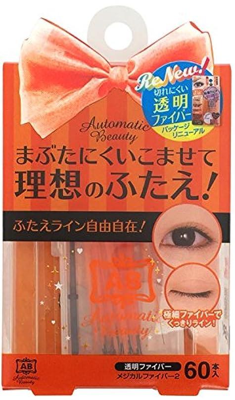 腐食する工業化する評価Automatic Beauty(オートマティックビューティ) メジカルファイバー 60本