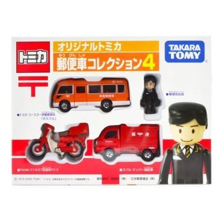 オリジナルトミカ郵便車コレクション4(3台+プラキッズセット)
