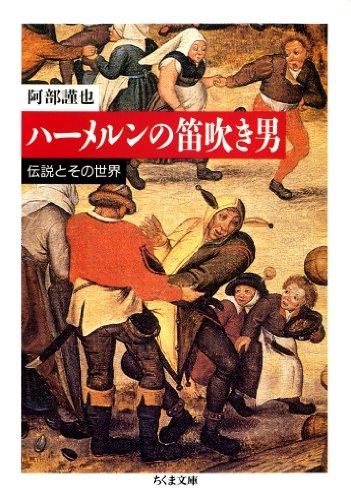 [阿部謹也]のハーメルンの笛吹き男 ――伝説とその世界 (ちくま文庫)
