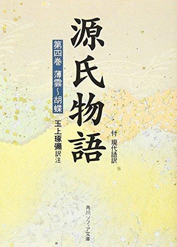 源氏物語(4) (角川文庫 黄 24-4)の詳細を見る