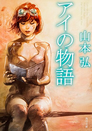 アイの物語 (角川文庫)
