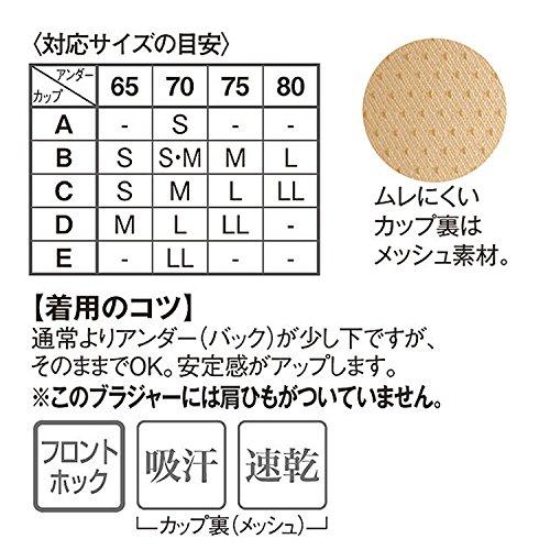 [セシール]ゼックスブラ(ワイヤー入り)ずれにくいストラップレスオフショルダーフロントホックBC-345レディースベージュ日本L(日本サイズL相当)