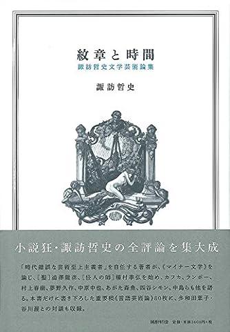 紋章と時間: 諏訪哲史文学芸術論集