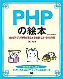 PHPの絵本 第2版 Webアプリ作りが楽しくなる新しい9つの扉