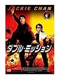 ダブル・ミッション [DVD](ジャッキー・チェン)