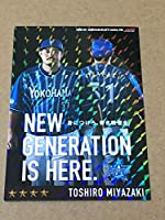 横浜DeNAベイスターズ アプリ限定 カード 宮﨑敏郎 2020 NEW GENERATION IS HERE