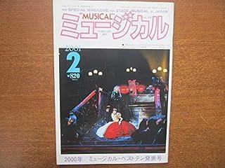 ミュージカル 1932001.2佐藤アツヒロ真田広之松たか子紫吹淳 男役 可憐