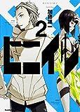 ヒニイル (2) (カドカワコミックス・エース)