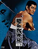 昭和残侠伝 Blu-ray BOX 2[Blu-ray/ブルーレイ]