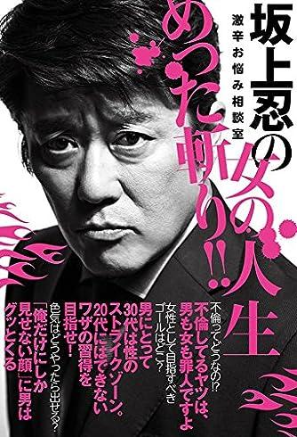 坂上忍の女の人生めった斬り! !  激辛お悩み相談室