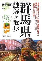 群馬県謎解き散歩 (新人物往来社文庫)