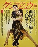 月刊ダンスビュウ 2020年 10 月号 [雑誌]