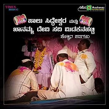 Halu Siddeshwara & Khanamma Devi Sadi Midakanahatti