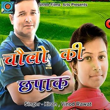 Chaulon Ki Chapak (Pahadi)