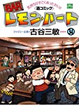 BARレモン・ハート(34) (アクションコミックス)
