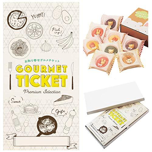 【 お取り寄せ グルメ チケット 】( 引換券 ・ ギフト券 ) カリーノ アニマルドーナツ 8個