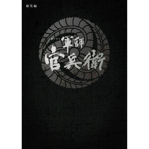 大河ドラマ 軍師 官兵衛 総集編 DVD全2枚セット