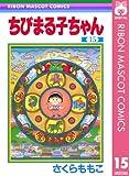 ちびまる子ちゃん 15 (りぼんマスコットコミックスDIGITAL)