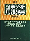 基本 証券分析用語辞典