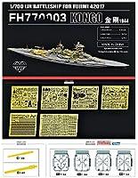 フライホークモデル 1/700 日本海軍 戦艦 金剛 1944年 エッチングパーツセット (フジミ 42017用) プラモデル用パーツ FLYFH770003