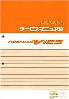 スズキ アドレスV125/AddressV125(CF46A/CF4EA) サービスマニュアル/整備書