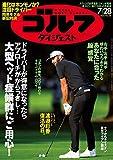 週刊ゴルフダイジェスト 2020年 07/28号 [雑誌]