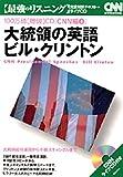 大統領の英語 ビル・クリントン (100万語[聴破]CDブックシリーズ)