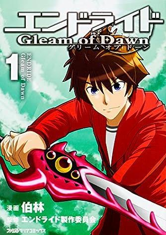 エンドライド Gleam of Dawn (1) (ファミ通クリアコミックス)