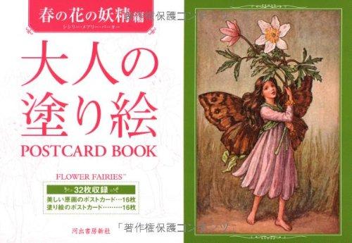 大人の塗り絵POSTCARD BOOK 春の花の妖精編の詳細を見る