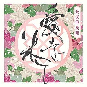 """愛を米て (初回生産限定盤) (特典なし)"""""""