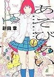 あそびあい(1) (モーニングコミックス)