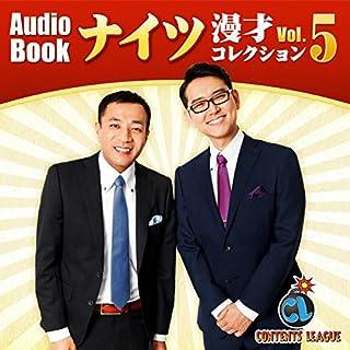 『ナイツ漫才コレクション vol.5』のカバーアート
