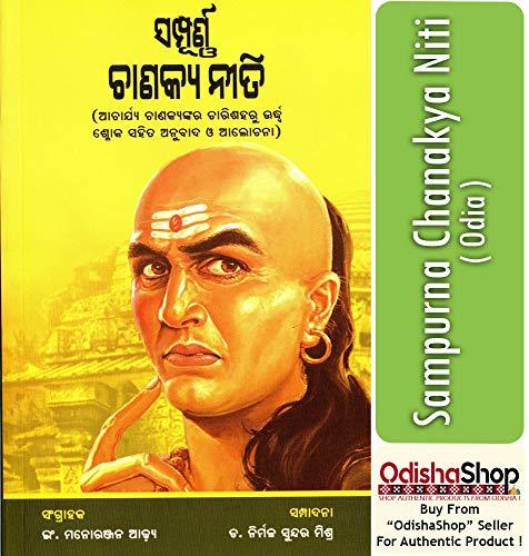 Sampurna Chanakya Niti in Odia By Odisha Shop