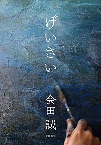 げいさい (文春e-book)