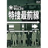 特捜最前線 BEST SELECTION VOL.25 [DVD]