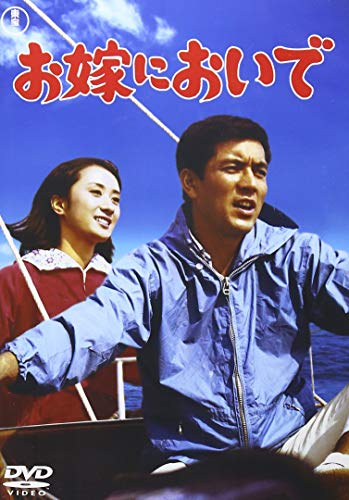 お嫁においで [DVD]