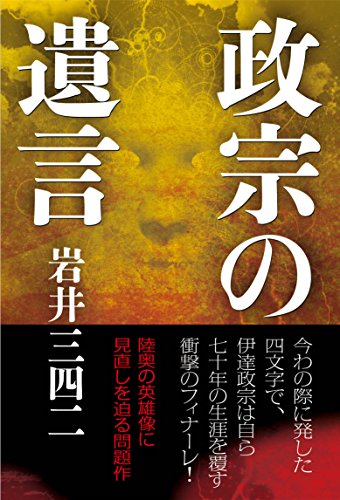 政宗の遺言 - 岩井三四二