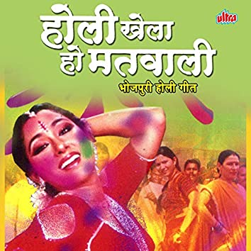 Holi Khela Ho Matwali