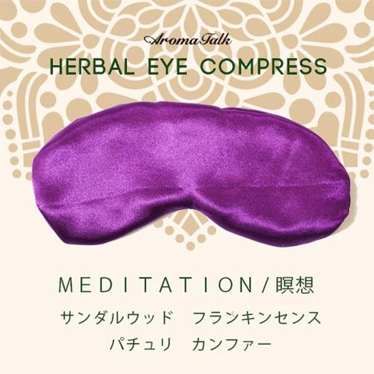 代理店図書館ラベルハーバルアイコンプレス「メディテイション 瞑想」紫/禅をイメージしたウッド系の香り
