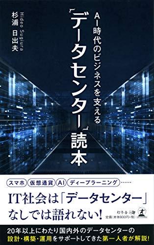 AI時代のビジネスを支える 「データセンター」読本