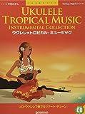 ウクレレ/トロピカル・ミュージック〜ウクレレ1本で奏でるポピュラー名曲集: TAB譜付スコア 模範演奏CD付