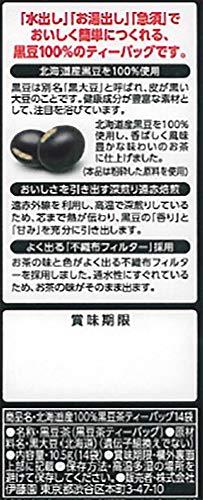 伊藤園伝承の健康茶北海道産100%黒豆茶ティーバッグ14袋