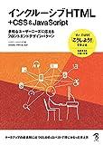 インクルーシブHTML+CSS & JavaScript: 多様なユーザーニーズに応えるフロントエンドデザインパターン (Japanese Edition)