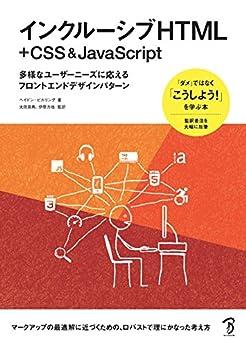 [Heydon Pickering, 太田良典, 伊原力也, 株式会社Bスプラウト]のインクルーシブHTML+CSS & JavaScript: 多様なユーザーニーズに応えるフロントエンドデザインパターン
