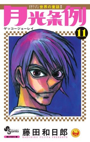 月光条例 (11) (少年サンデーコミックス)
