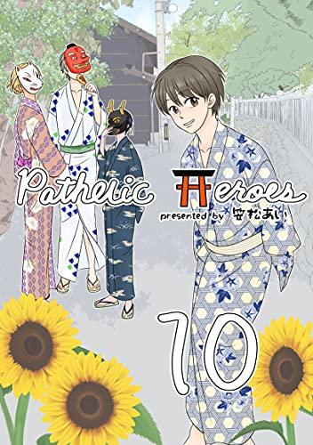 Pathetic Heroes 10話: 儚い花火 Pahtetic Heroes 第二幕 (Planet*素春)
