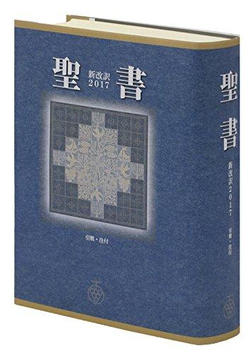 聖書 新改訳2017 中型スタンダード版 引照・注付 NBI-20 (いのちのことば社)